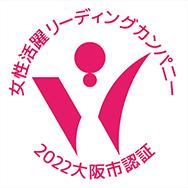 女性活躍リーディングカンパニー最高ランク認定企業 2019大阪市認定証
