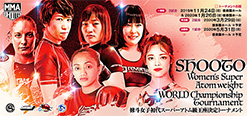 女子格闘技SHOOTO Women's Super Atom weightWORLD Championship Tournament 2020