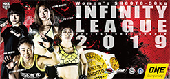 女子格闘技Woman's SHOOTO INFINITYLEAGUE2019
