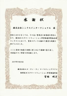 提供元:株式会社エヌ・ティ・ティ マーケティングアクト本社様
