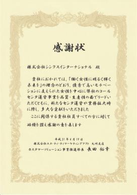 株式会社エヌ・ティ・ティ マーケティングアクト九州支店様