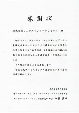 株式会社エヌ・ティ・ティ マーケティングアクト東海支店様