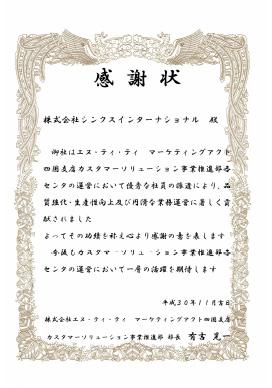 株式会社エヌ・ティ・ティ マーケティングアクト四国支店様
