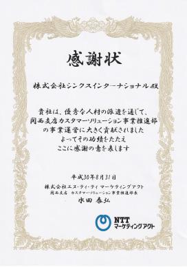 株式会社エヌ・ティ・ティ マーケティングアクト関西支店様